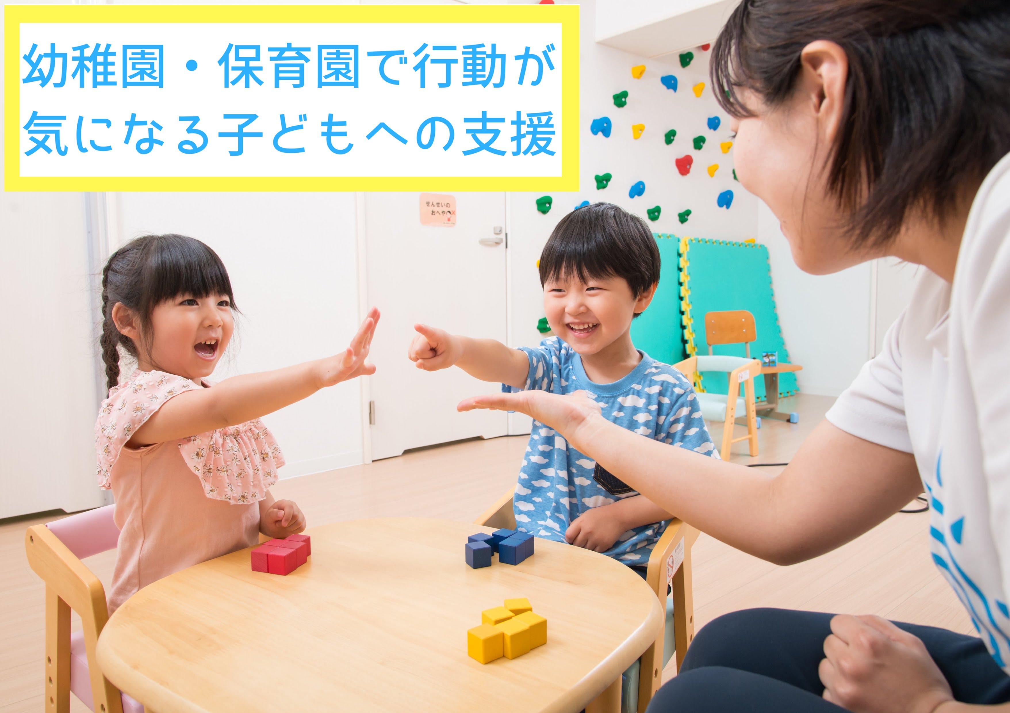 発達が気になる子どもに対する幼稚園・保育園での関わり