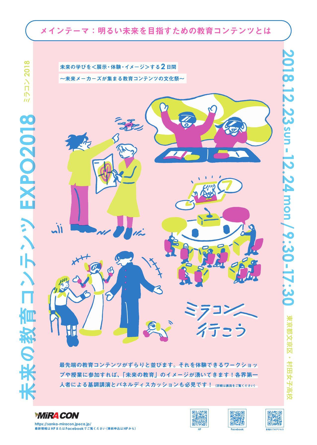 ミラコン〜未来の教育コンテンツEXPO2018〜