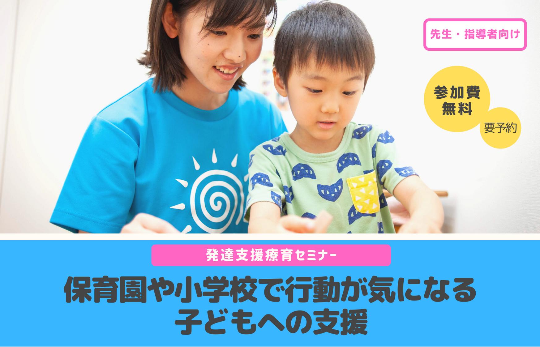 【先生・指導者向けセミナー】保育園や小学校で行動が気になる子どもへの支援